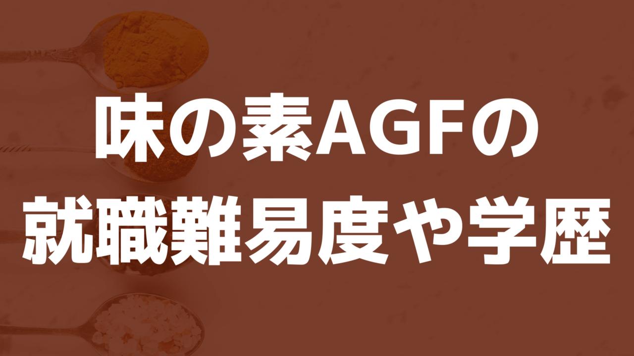 味の素AGFの就職難易度