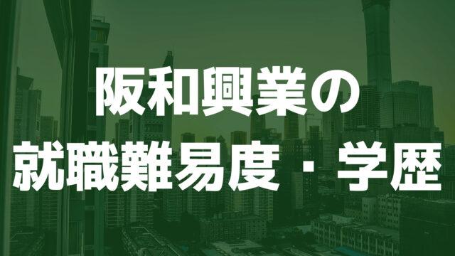 阪和興業の就職難易度