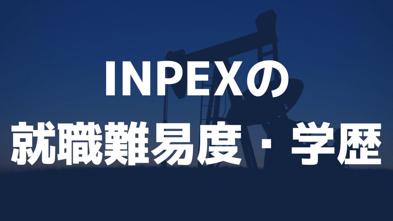 INPEXの就職難易度