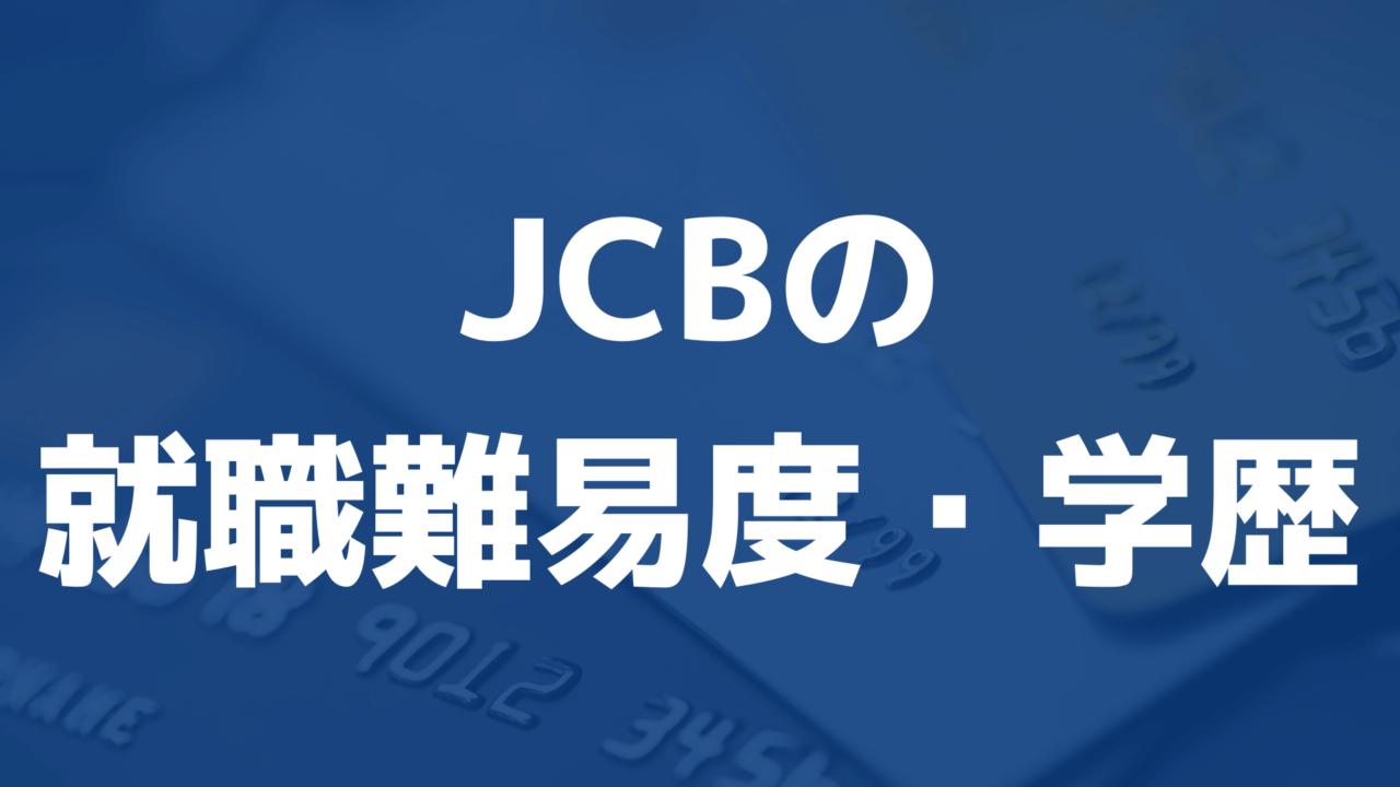 JCBの採用大学
