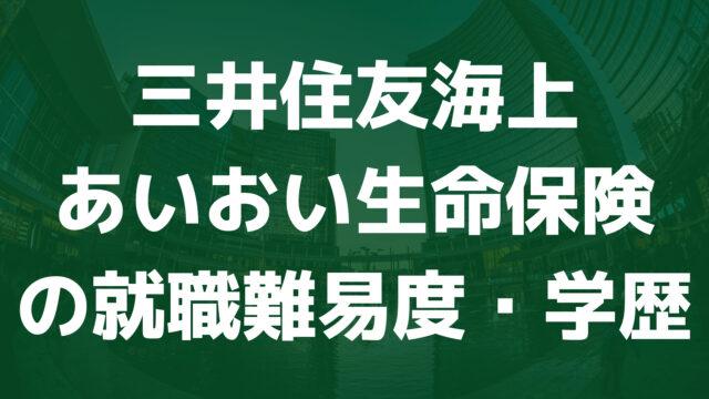 三井住友海上あいおい生命の就職難易度