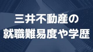 三井不動産の就職難易度