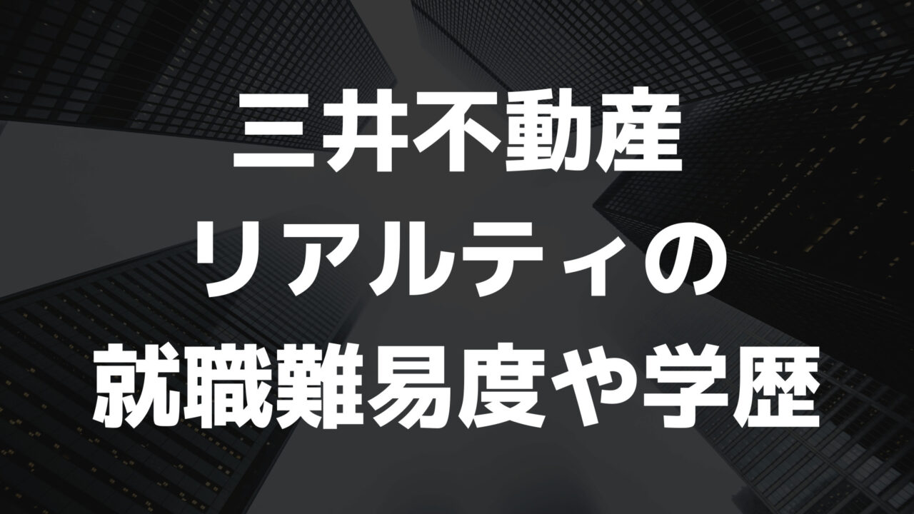 三井不動産リアルティの就職難易度