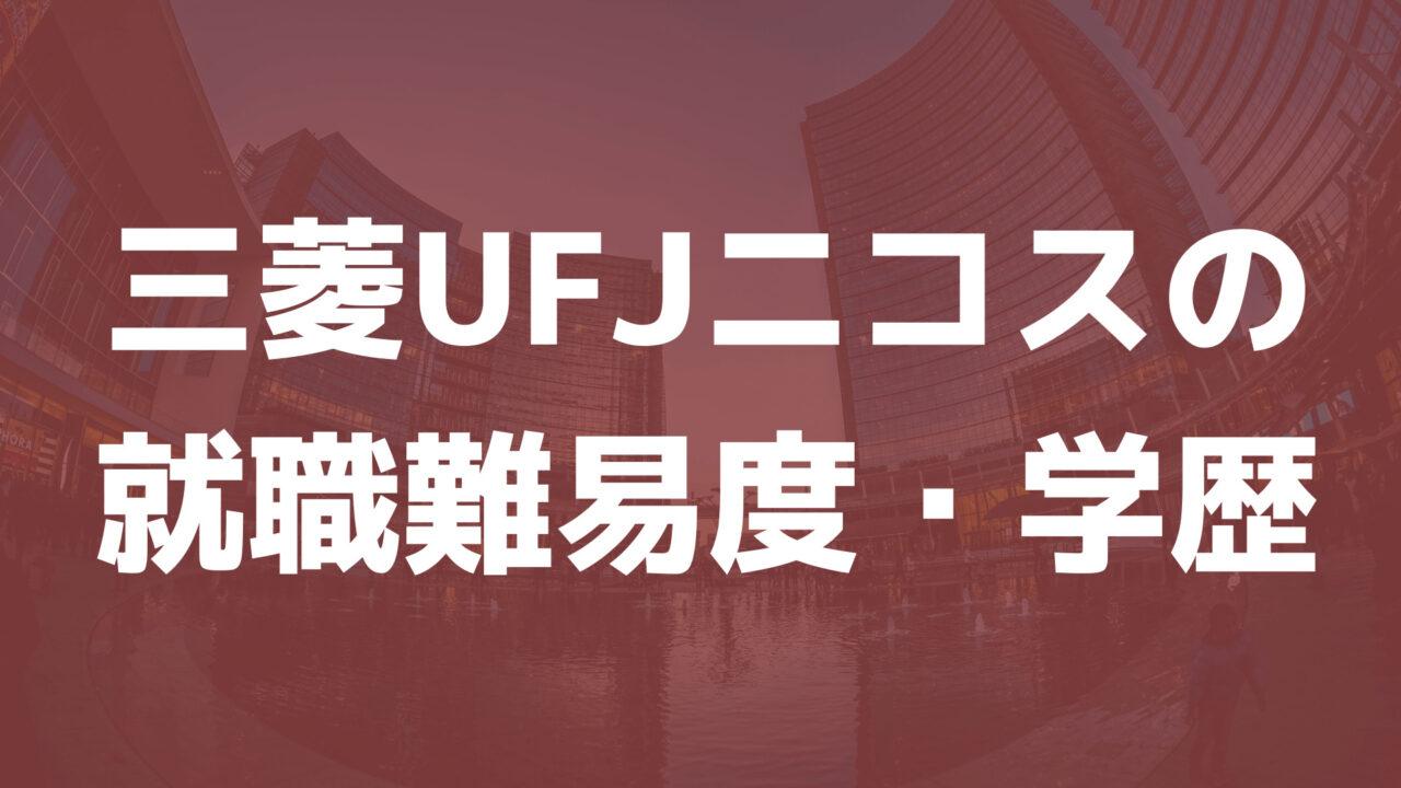三菱UFJニコスの就職難易度