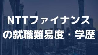 NTTファイナンスの就職難易度
