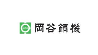岡谷鋼機のロゴ