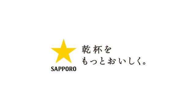 サッポロビールのロゴ