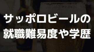 サッポロビールの就職難易度
