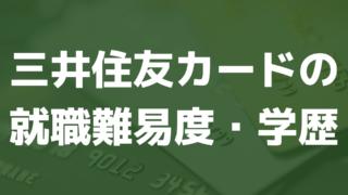 三井住友カードの就職難易度