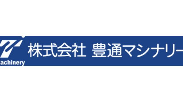豊通マシナリーのロゴ