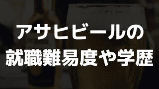 アサヒビールの就職難易度