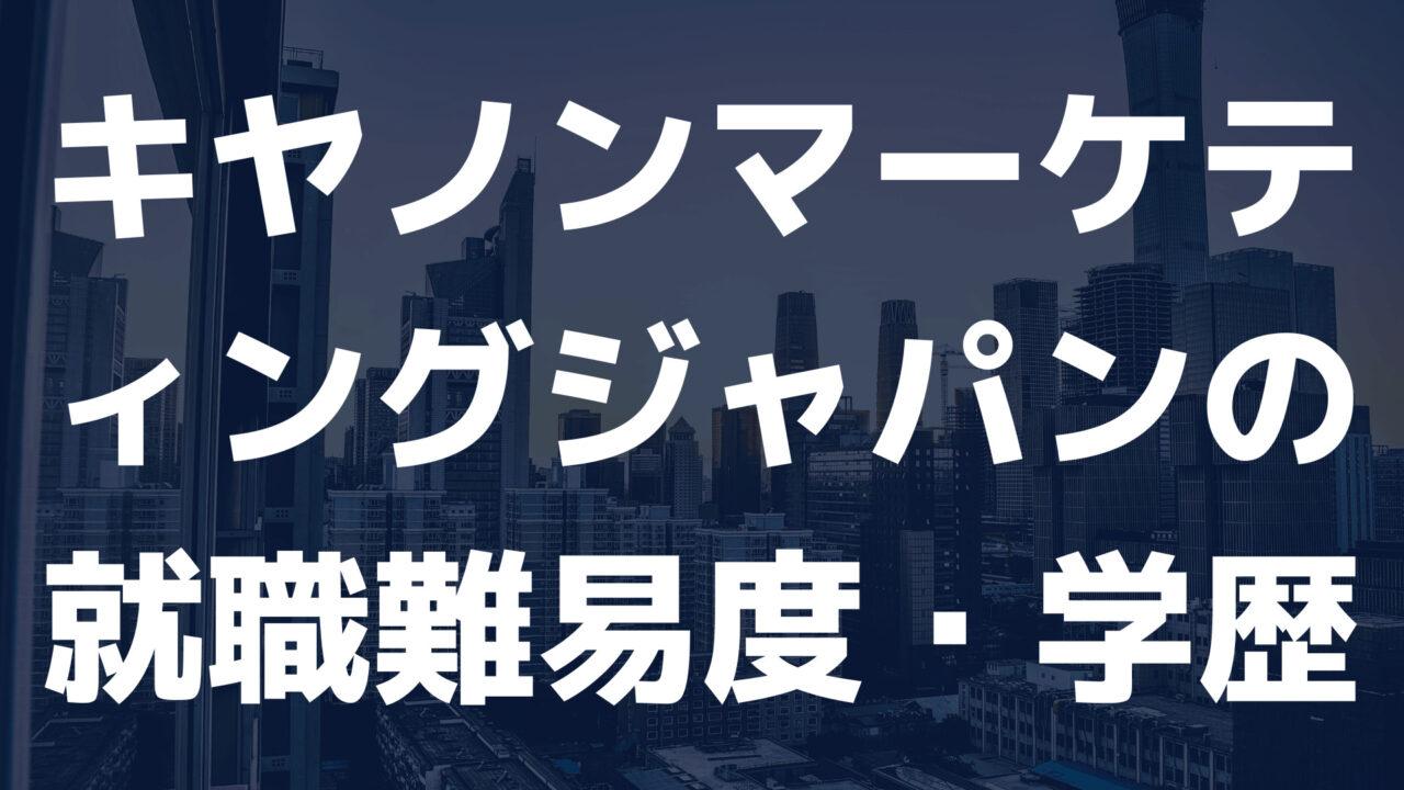 キヤノンマーケティングジャパンの就職難易度