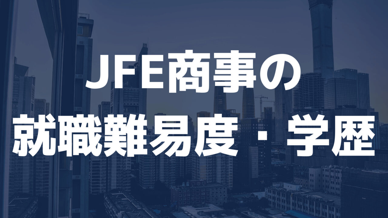 JFE商事の就職難易度