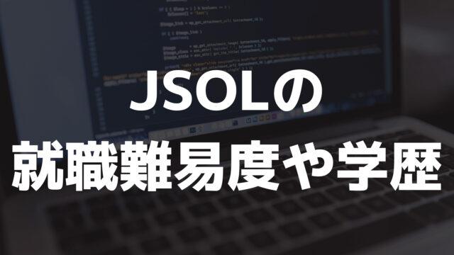 JSOLの就職難易度