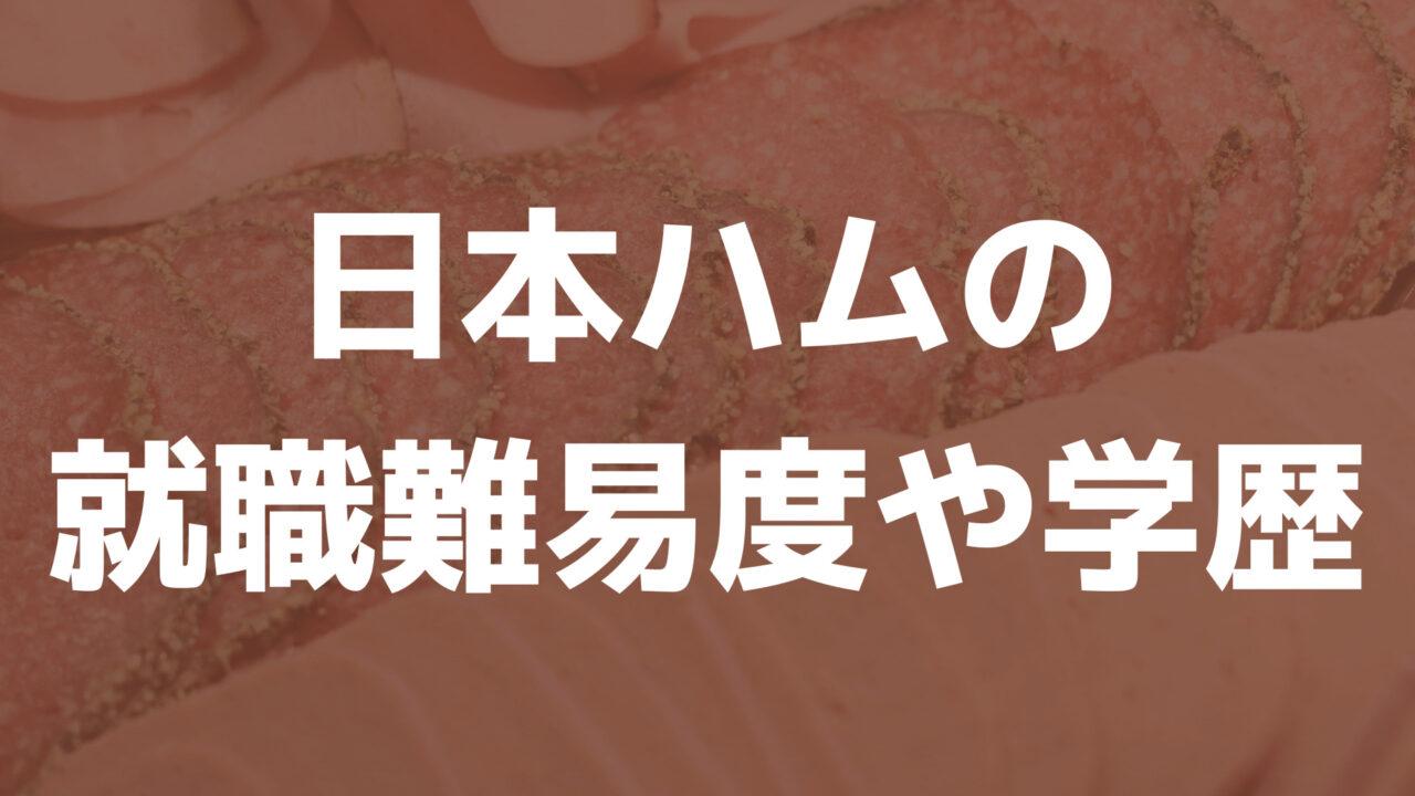 日本ハムの就職難易度