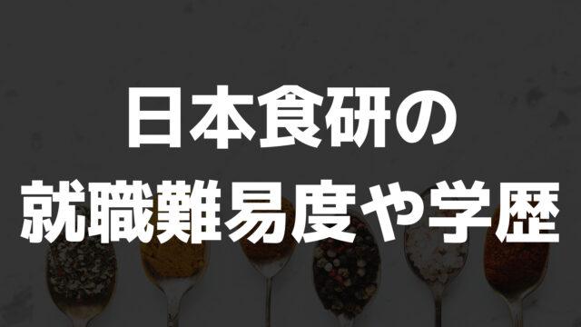 日本食研の就職難易度
