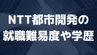 NTT都市開発の就職難易度