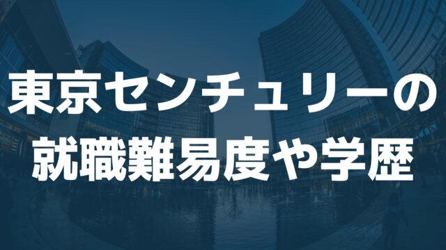 東京センチュリーの就職難易度