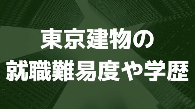 東京建物の就職難易度