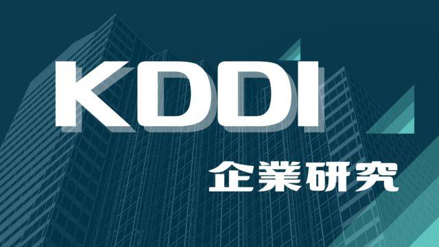 kDDIの企業研究