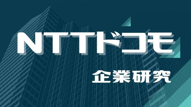 NTTドコモの企業研究