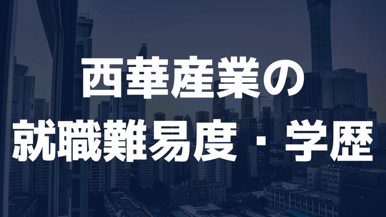 西華産業の就職難易度