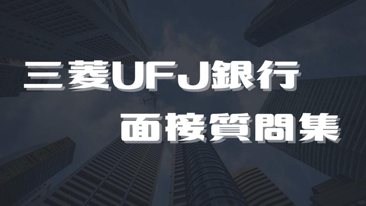 三菱UFJ銀行の面接質問