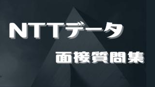 NTTデータ面接質問集