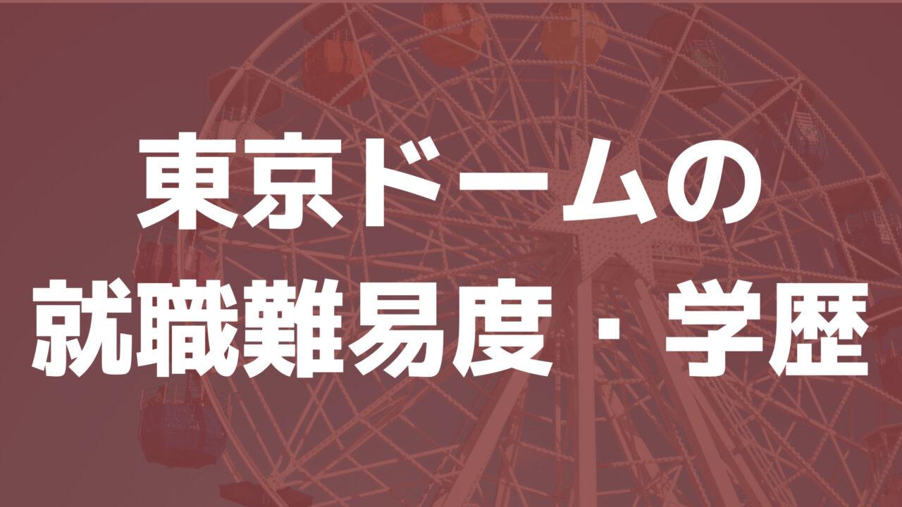 東京ドームの就職難易度