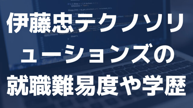 伊藤忠テクノソリューションズの就職難易度