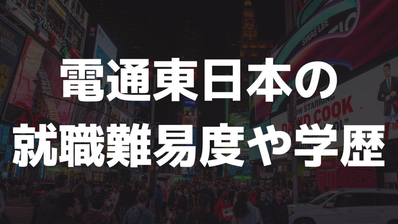 電通東日本の就職難易度