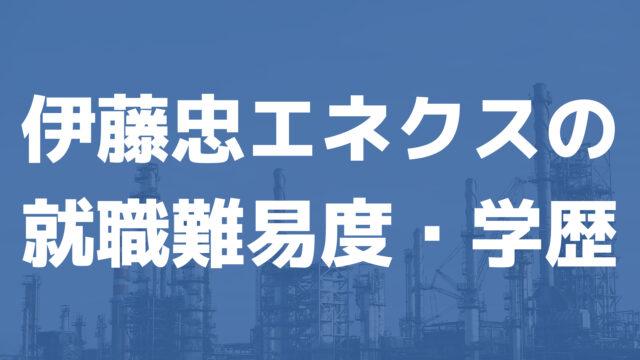 伊藤忠エネクスの就職難易度