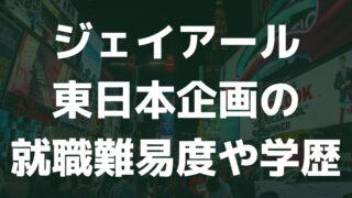 JR東日本企画の就職難易度