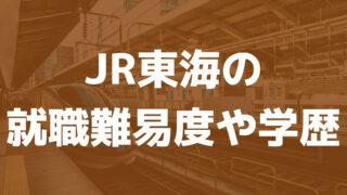 JR東海の就職難易度