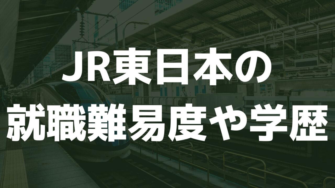 JR東日本の就職難易度