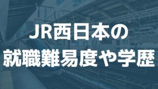 JR西日本の就職難易度