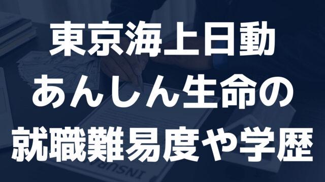 東京海上日動あんしん生命保険の就職難易度