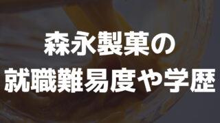 森永製菓の就職難易度