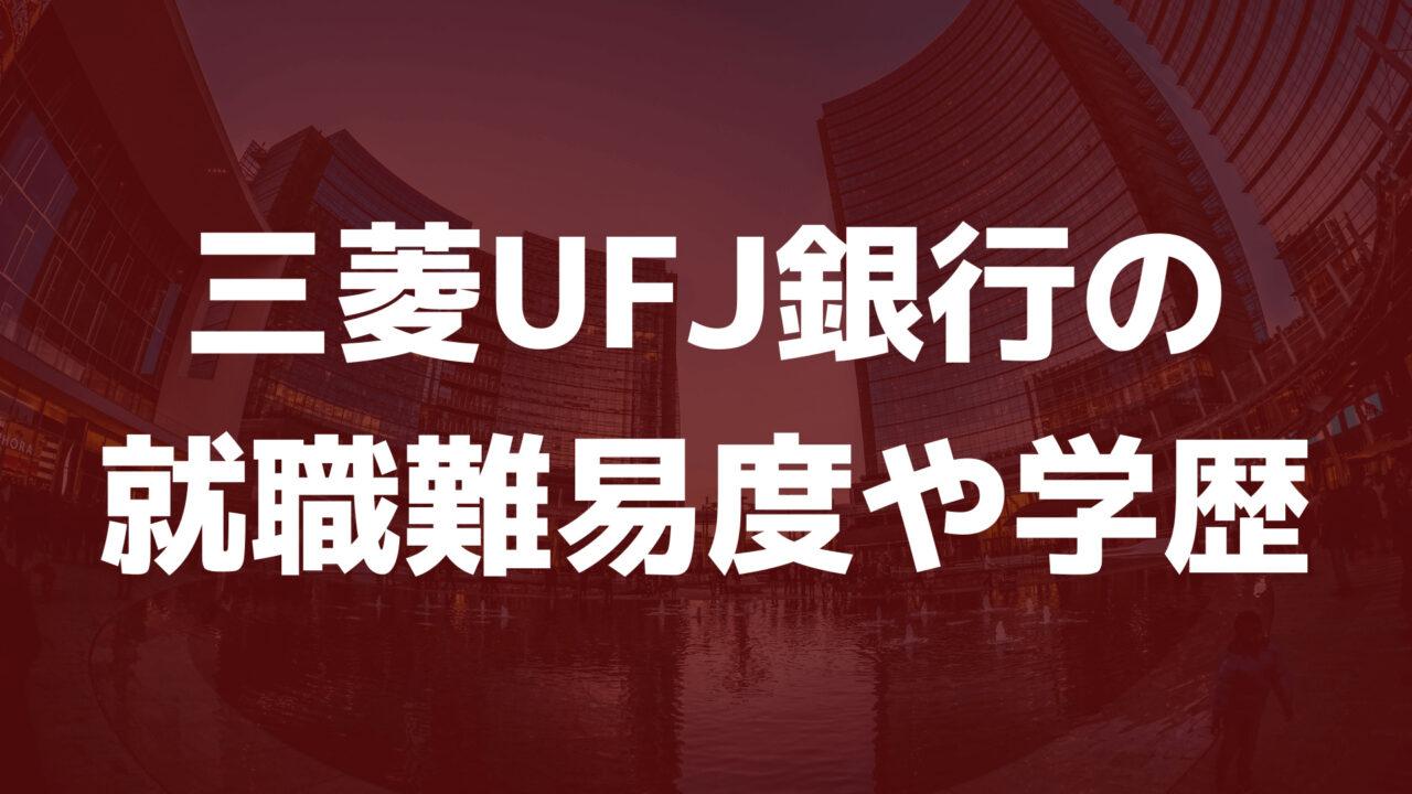 三菱UFJ銀行の就職難易度