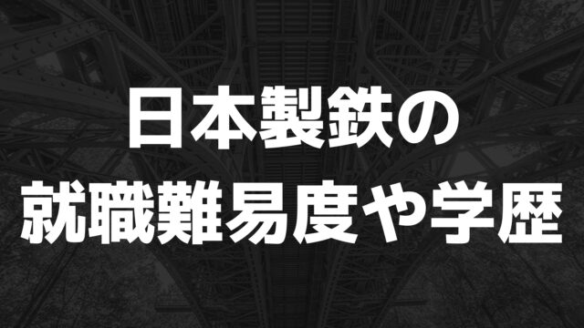 日本製鉄の就職難易度