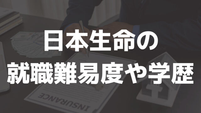 日本生命の就職難易度