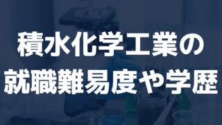 積水化学工業の就職難易度
