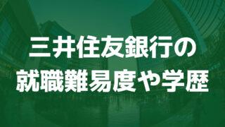 三井住友銀行の就職難易度