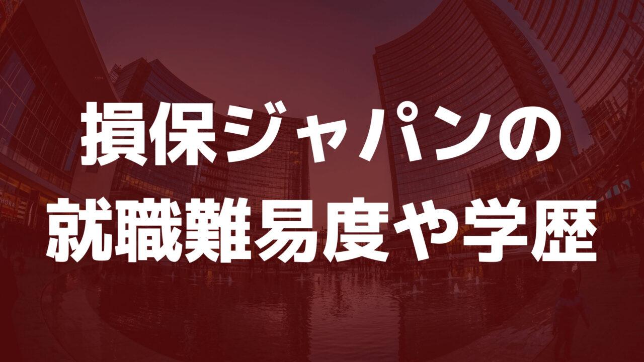 損害保険ジャパンの就職難易度