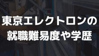 東京エレクトロンの就職難易度
