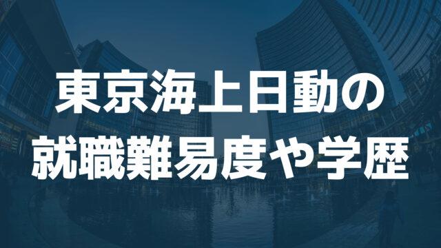 東京海上日動の就職難易度